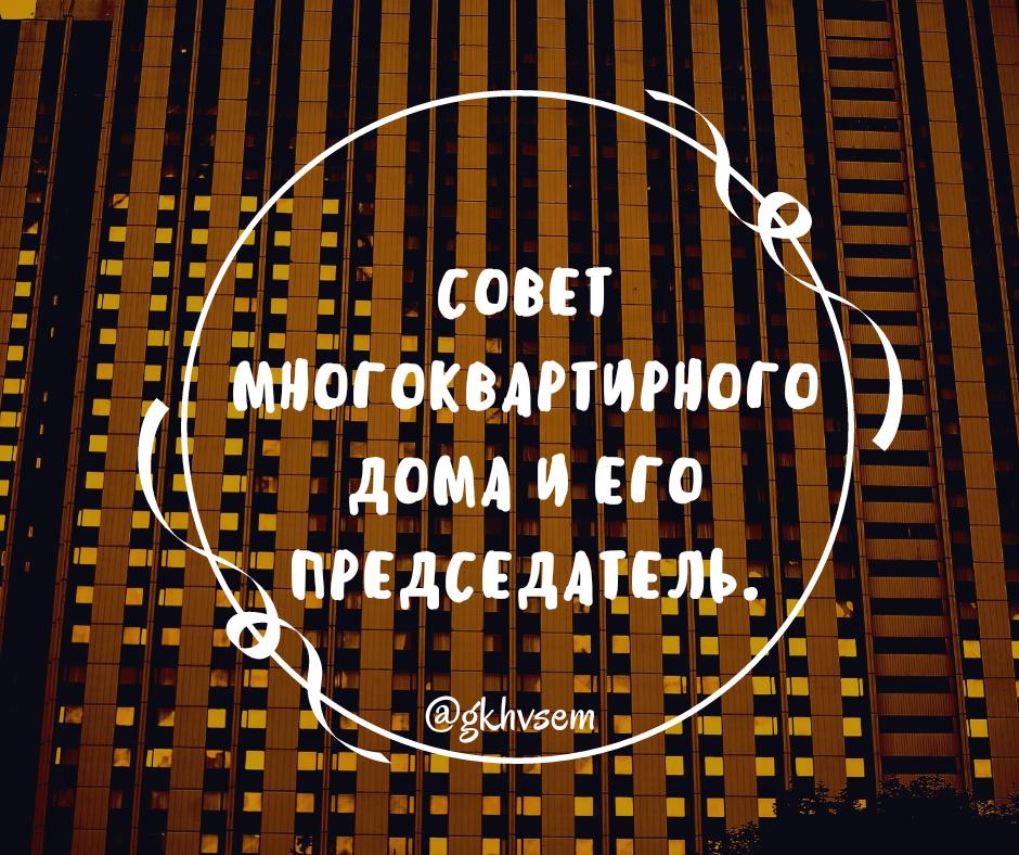 «Старшие по дому»