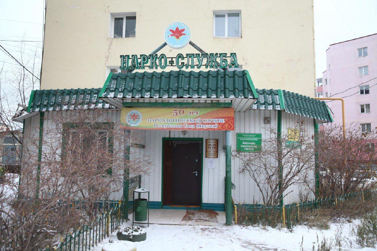 В Якутске состоит на учете 402 наркомана