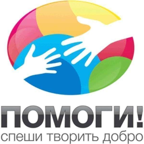 Кому и как можно помочь в Якутске?