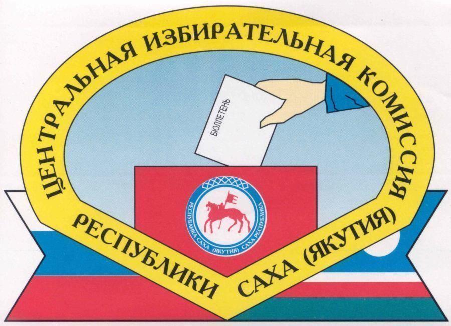Предложена кандидатура члена ЦИК от Якутска