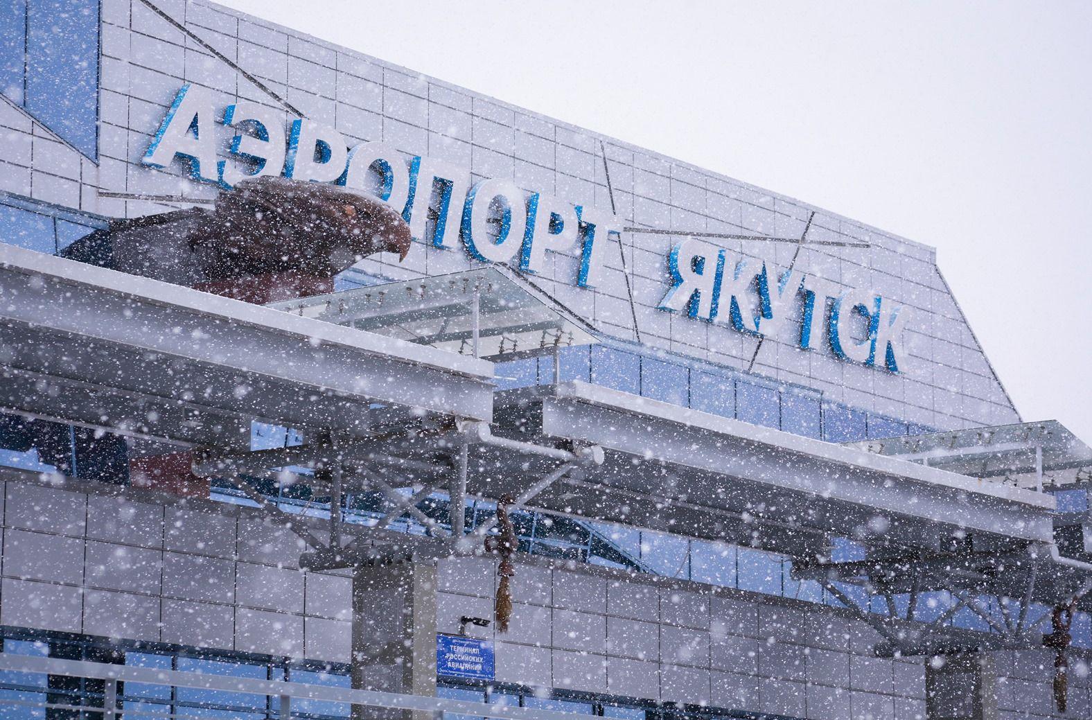 Будут ли летать самолеты из Якутска в Москву в 2021 году