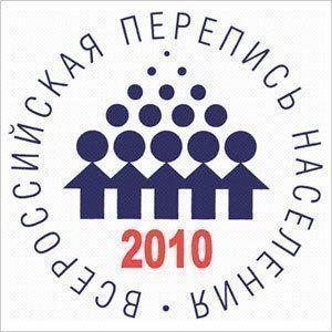 Перепись - 2010: Итоги