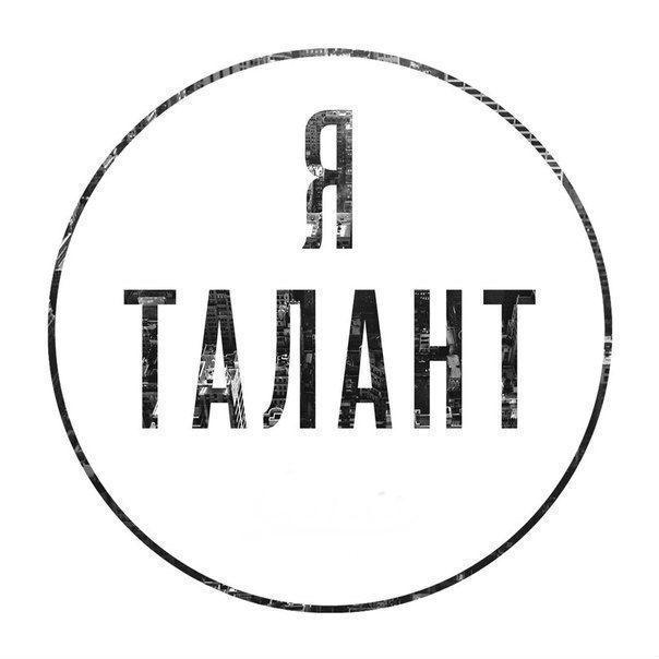 ТАЛАНТ ИЗ ТРУЩОБ