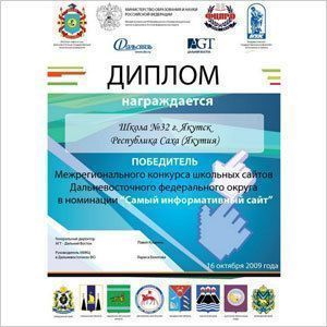 Сайт школы № 2 - самый информативный в ДВФО