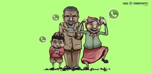 WhatsApp: психология репостов
