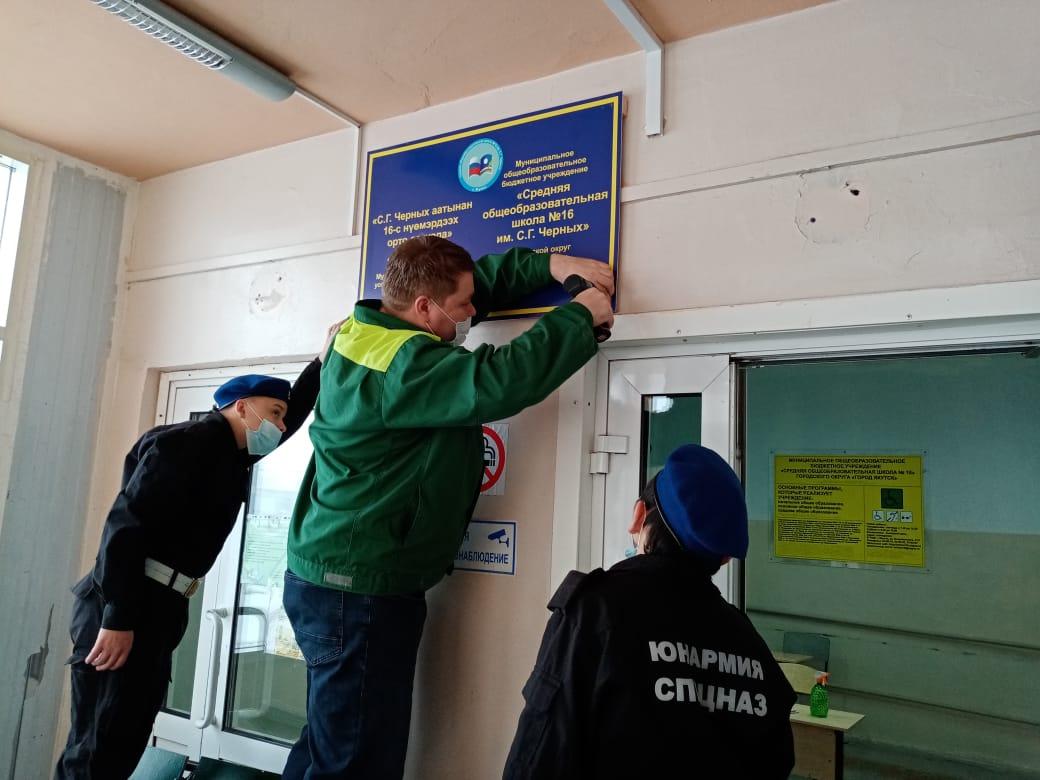 Школе №16 Якутска присвоено имя Сергея Черных